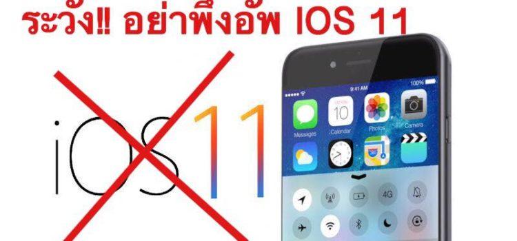 ซ่อมไอโฟน iphone ปัญหาที่เจอบ่อยๆ เมื่ออัพเดท iOS