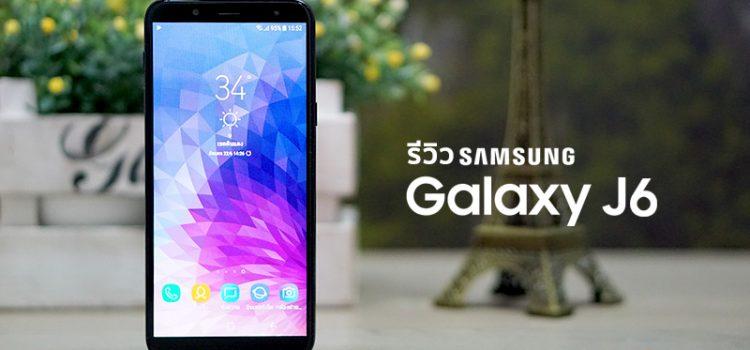 [รีวิว] Samsung Galaxy J6 มือถือจอไร้ขอบ พร้อมโหมด Selfie Focus ปรับแสงแฟลชได้ 3 ระดับ บนดีไซน์แบบ Unibody เคาะราคาที่ 6,990 บาท