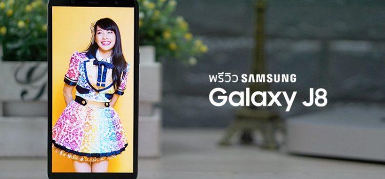[พรีวิว] Samsung Galaxy J8 ไอดอลสมาร์ทโฟน ด้วยจอใหญ่ 6 นิ้ว พร้อมกล้องคู่ 16MP และระบบเสียง Dolby Atmos จำหน่าย 3 ส.ค.นี้ ราคา 9,490 บาท