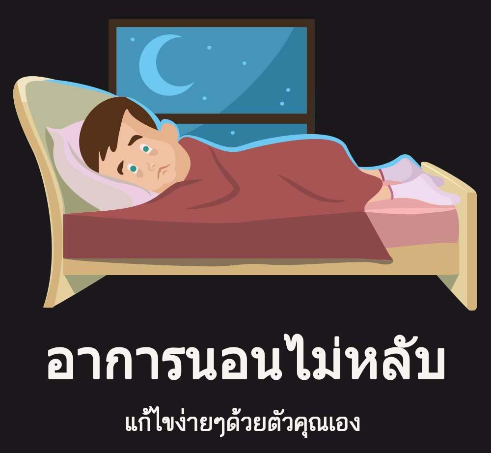 นอนไม่หลับ ทำไงดี แก้ด้วยตัวคุณเอง