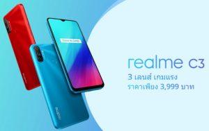 มือถือน่าใช้ Realme C3
