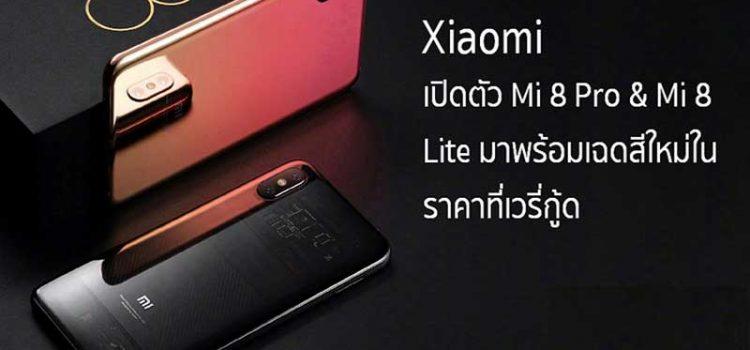 Xiaomi Mi 8 Lite จ่อเปิดตัวเวอร์ชัน RAM 8GB พร้อมบอดี้สีใหม่เร็วๆ นี้