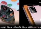 iPhone 13 Pro สีชมพูพาสเทล